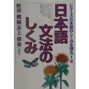 日本語文法のしくみ(シリーズ・日本語のしくみを探る〈1〉) [単行本]