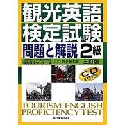 観光英語検定試験―問題と解説 2級 三訂版 [単行本]