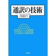 通訳の技術 [単行本]