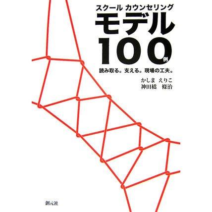 スクールカウンセリングモデル100例―読み取る。支える。現場の工夫。 [単行本]