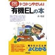 トコトンやさしい有機ELの本(B&Tブックス 今日からモノ知りシリーズ) [単行本]