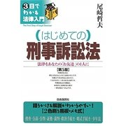 はじめての刑事訴訟法 第5版 (3日でわかる法律入門) [全集叢書]