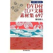 DVD付江戸文様素材集697―今すぐ使える [単行本]