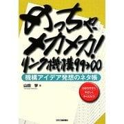 めっちゃ、メカメカ!リンク機構99→∞―機構アイデア発想のネタ帳 [単行本]