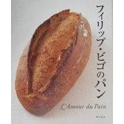 フィリップ・ビゴのパン―L'Amour du Pain [単行本]