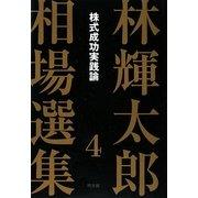 林輝太郎相場選集〈4〉株式成功実践論 [単行本]