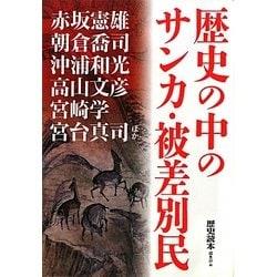 歴史の中のサンカ・被差別民(新人物文庫) [文庫]