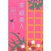 茶道美人―美しいしぐさと気品が身につく26のレッスン [単行本]