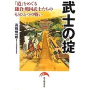 武士の掟―「道」をめぐる鎌倉・戦国武士たちのもうひとつの戦い [単行本]