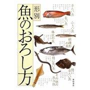 形別 魚のおろし方 [単行本]