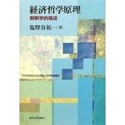 経済哲学原理―解釈学的接近 [単行本]