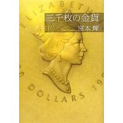三千枚の金貨〈下〉 [単行本]