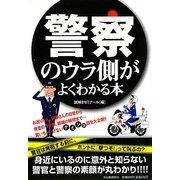 警察のウラ側がよくわかる本 [単行本]