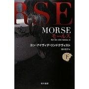 MORSE〈下〉―モールス(ハヤカワ文庫NV) [文庫]