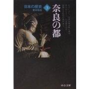 日本の歴史〈3〉奈良の都 改版 (中公文庫) [文庫]