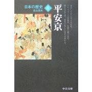 日本の歴史〈4〉平安京(中公文庫) [文庫]