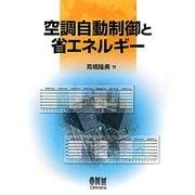 空調自動制御と省エネルギー [単行本]