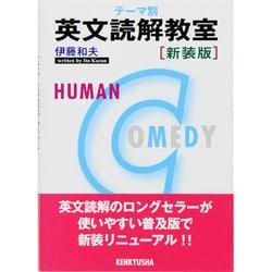 テーマ別 英文読解教室 新装版 [単行本]