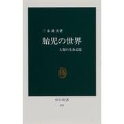 胎児の世界-人類の生命記憶(中公新書 691) [新書]
