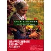ターシャ・テューダーの世界―ニューイングランドの四季 [単行本]