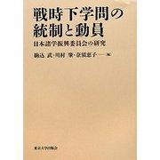 戦時下学問の統制と動員―日本諸学振興委員会の研究 [単行本]