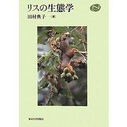 リスの生態学 [単行本]