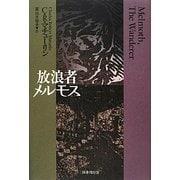 放浪者メルモス 新装版 [単行本]