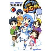 侵略!イカ娘 4(少年チャンピオン・コミックス) [コミック]