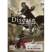 Disease人類を襲った30の病魔 [単行本]