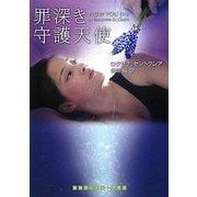 罪深き守護天使(RHブックス・プラス) [文庫]