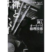 禅とオートバイ修理技術〈下〉(ハヤカワ文庫NF) [文庫]