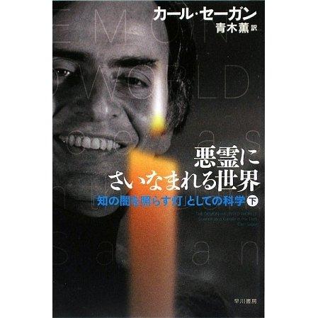 悪霊にさいなまれる世界〈下〉―「知の闇を照らす灯」としての科学(ハヤカワ・ノンフィクション文庫) [文庫]