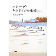 オリーヴ・キタリッジの生活(ハヤカワepi文庫) [文庫]