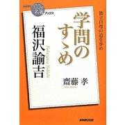 福沢諭吉 学問のすゝめ(NHK「100分de名著」ブックス) [単行本]
