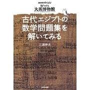 NHKスペシャル「知られざる大英博物館」 古代エジプトの数学問題集を解いてみる [単行本]