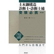 土木鋼構造診断士・診断士補受験必携 第3版 [単行本]