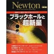 ブラックホールと超新星-恒星の大爆発が謎の天体を生みだす(ニュートンムック Newton別冊) [ムックその他]
