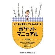 新人歯科衛生士・デンタルスタッフポケットマニュアル [単行本]