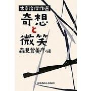 奇想と微笑―太宰治傑作選(光文社文庫) [文庫]