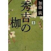 秀吉の枷〈上〉(文春文庫) [文庫]
