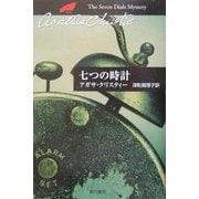 七つの時計(ハヤカワ文庫―クリスティー文庫) [文庫]