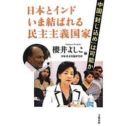 日本とインド いま結ばれる民主主義国家―中国「封じ込め」は可能か [単行本]