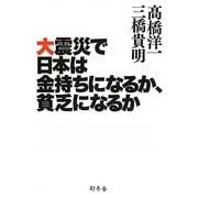 大震災で日本は金持ちになるか、貧乏になるか [単行本]