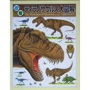 恐竜ティラノサウルス大図解(恐竜図解百科) [全集叢書]