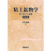 粘土鉱物学―粘土科学の基礎 新装版 [単行本]