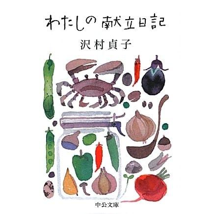 わたしの献立日記(中公文庫) [文庫]