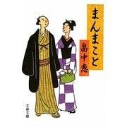 まんまこと(文春文庫) [文庫]