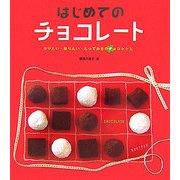 はじめてのチョコレート―作りたい・贈りたい・とっておきのチョコレシピ [単行本]