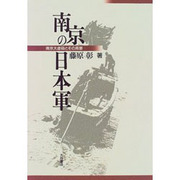 南京の日本軍―南京大虐殺とその背景 [単行本]