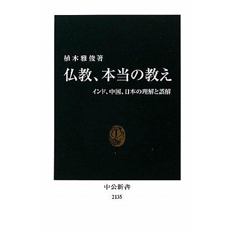 仏教、本当の教え―インド、中国、日本の理解と誤解(中公新書) [新書]